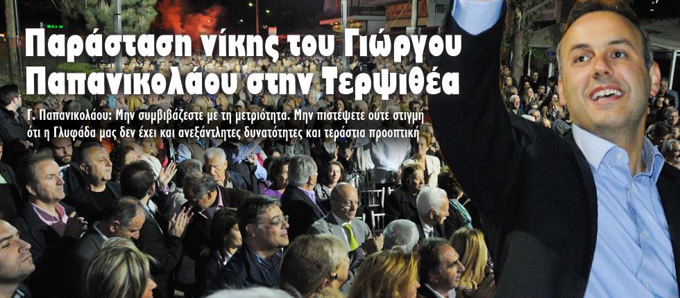 Παράσταση νίκης του Γιώργου Παπανικολάου στην Τερψιθέα